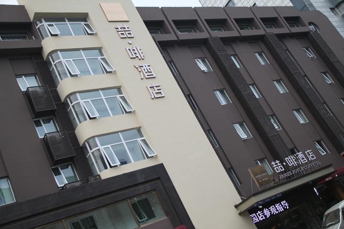 秦皇岛 酒店/喆啡酒店秦皇岛人民公园店